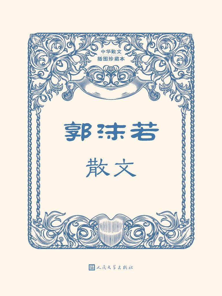 郭沫若散文(中华散文插图珍藏本)