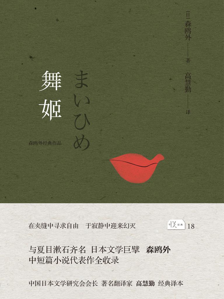 舞姬(悦经典18)