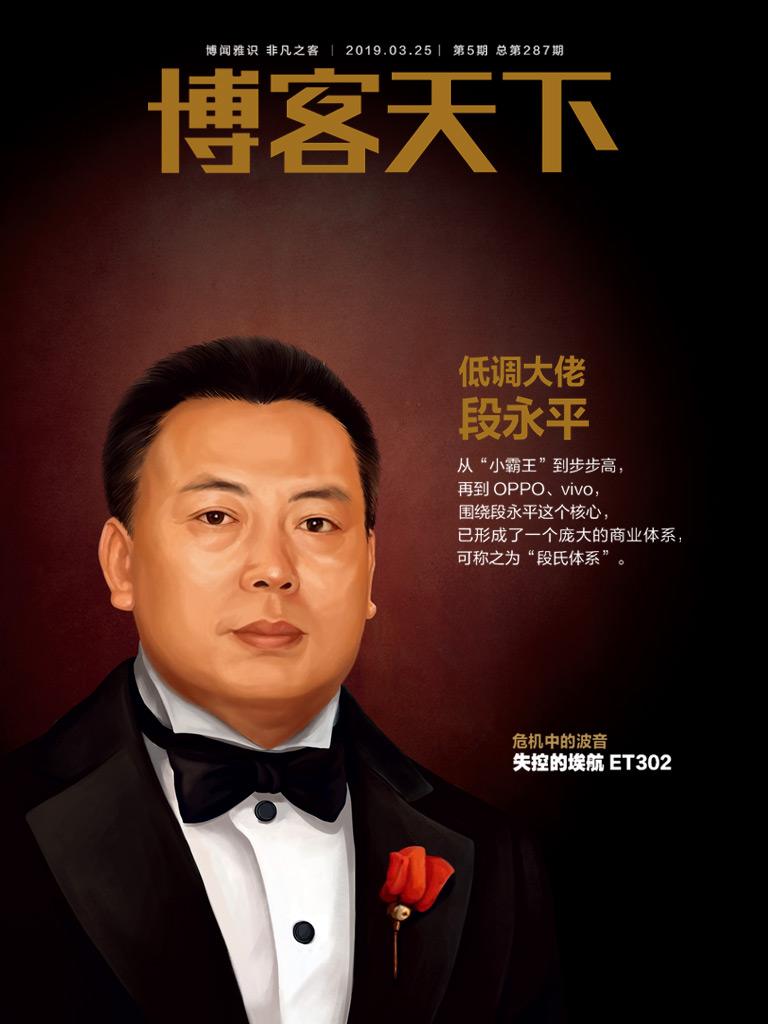 博客天下(2019年第5期)