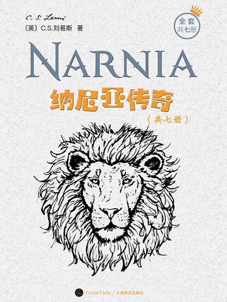 納尼亞傳奇系列(套裝共七本)