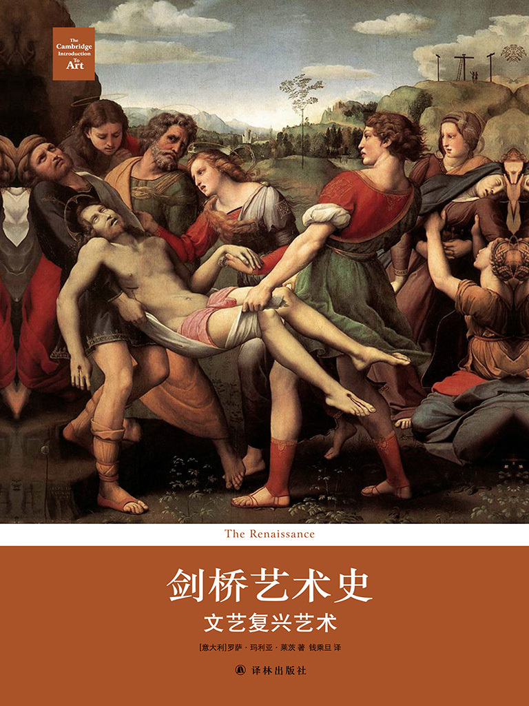 劍橋藝術史:文藝復興藝術