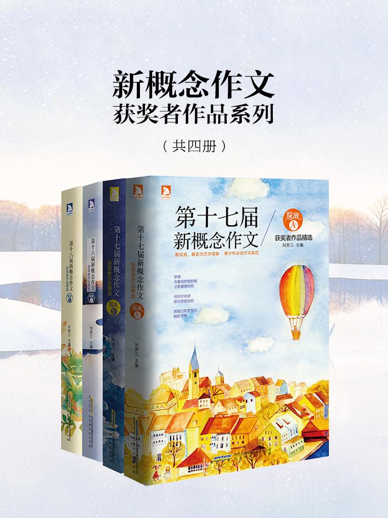 新概念作文获奖者作品系列(共四册)