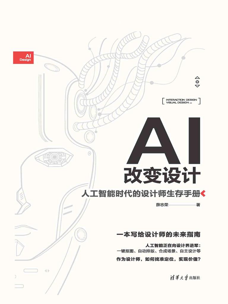 AI改变设计:人工智能时代的设计师生存手册