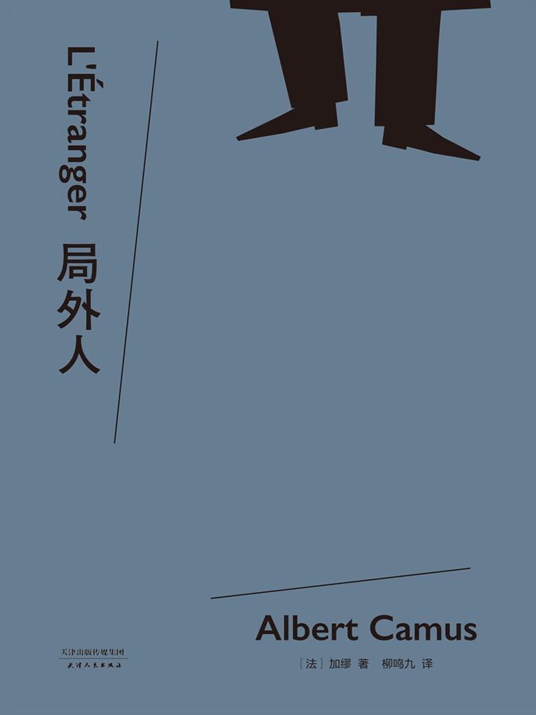 局外人(经典全译本2016修订版)