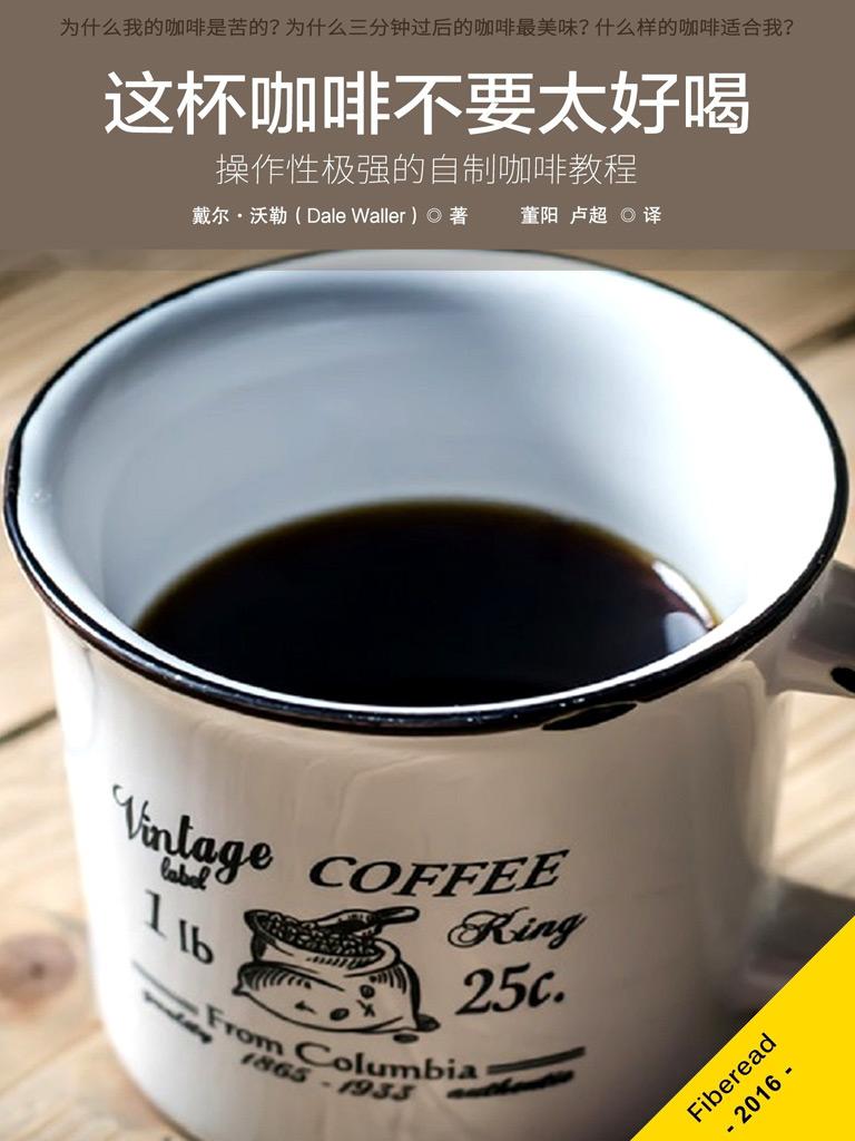 这杯咖啡不要太好喝