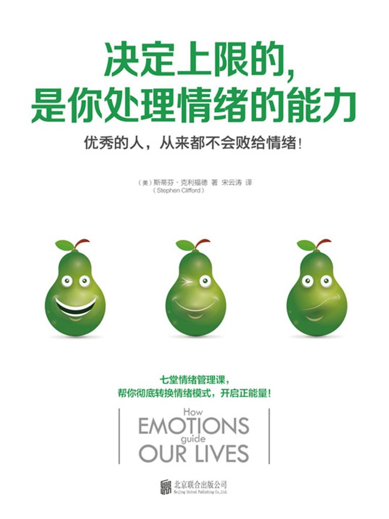 决定上限的,是你处理情绪的能力:开启正能量的七堂情绪管理课!