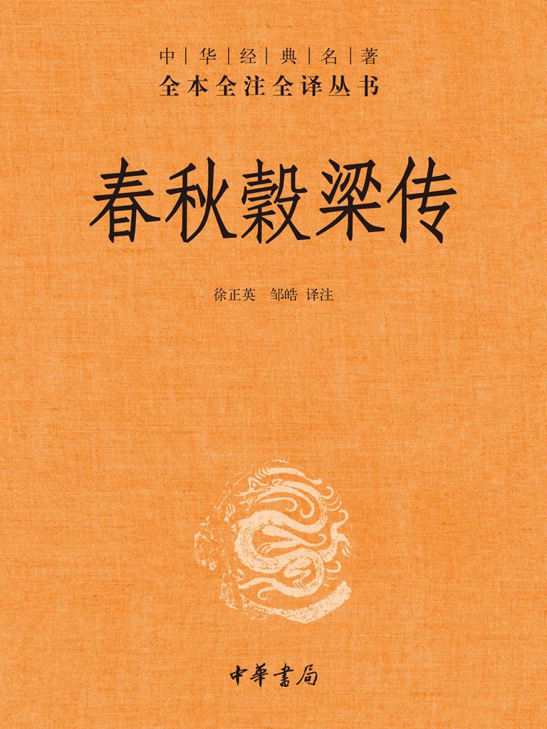 春秋穀梁传(中华经典名著全本全注全译)