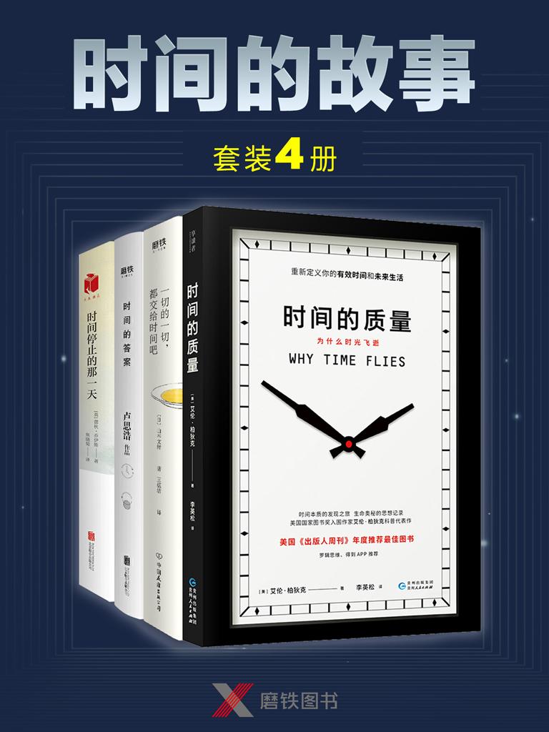 时间的故事(共四册)