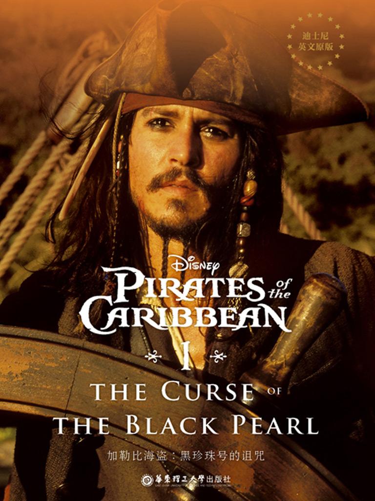 加勒比海盗 1:黑珍珠号的诅咒(迪士尼英文原版)