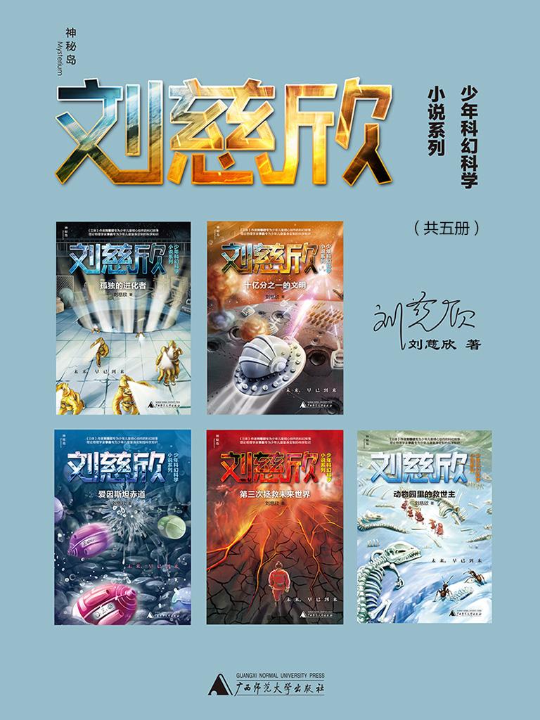 刘慈欣少年科幻科学小说(共五册)