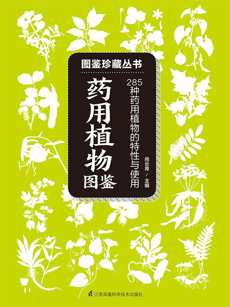 药用植物图鉴:285种药用植物的特征与使用