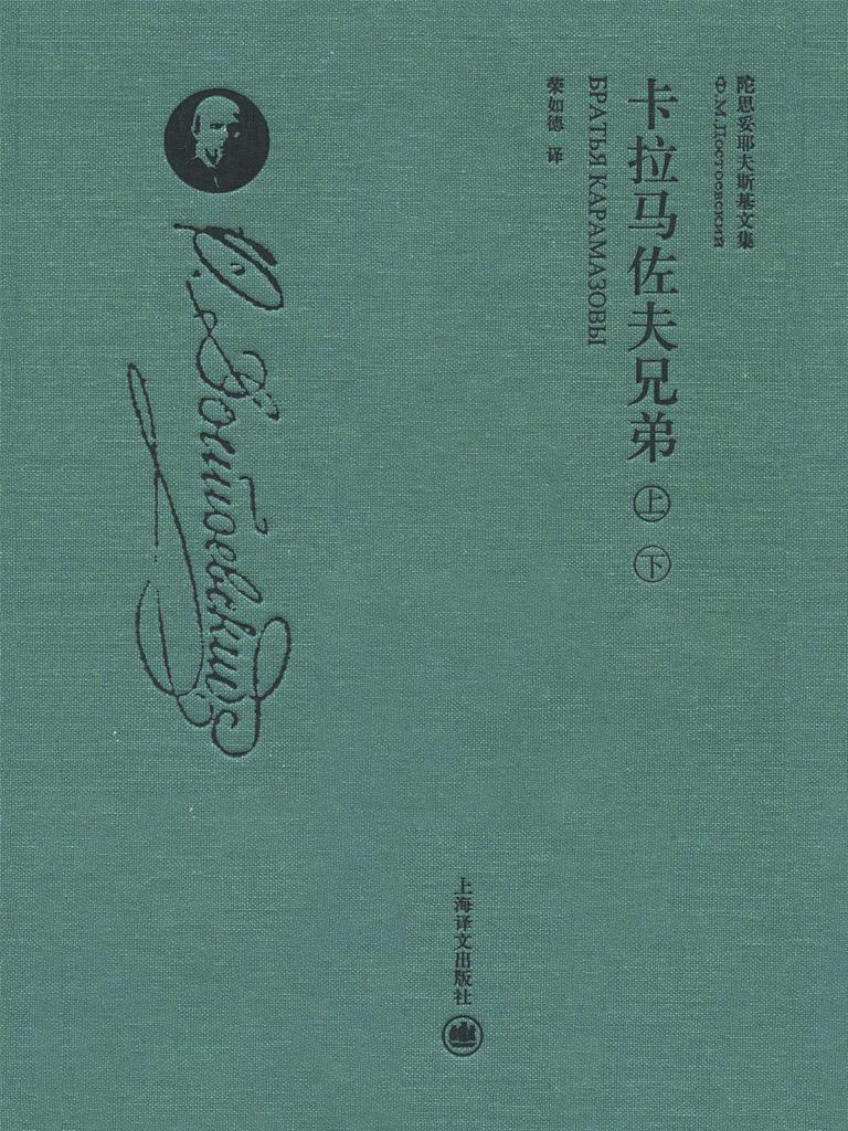 卡拉马佐夫兄弟(套装上下册)