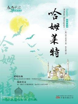哈姆莱特(春华秋实经典书系)