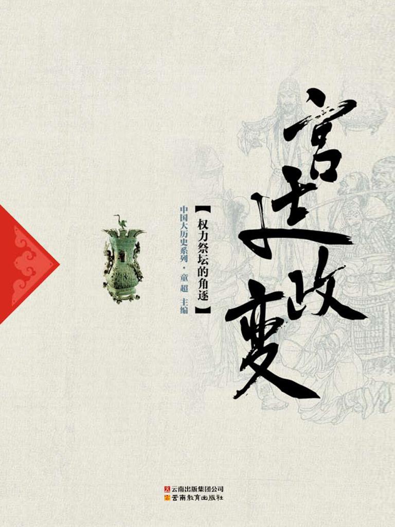 宫廷政变:权力祭坛的角逐(中国大历史系列)