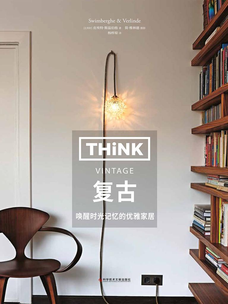 Think:复古