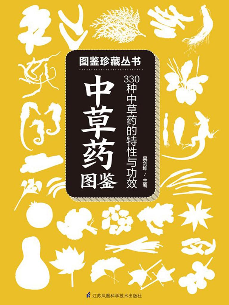 中草药图鉴:330种中草药的特性与功效