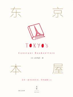 东京本屋(试读本)
