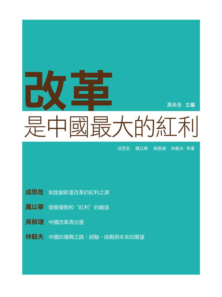 改革是中國最大的紅利