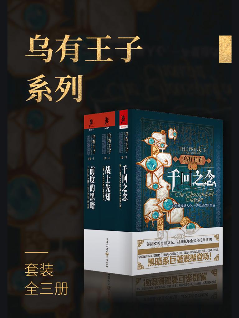 乌有王子系列(套装3册)