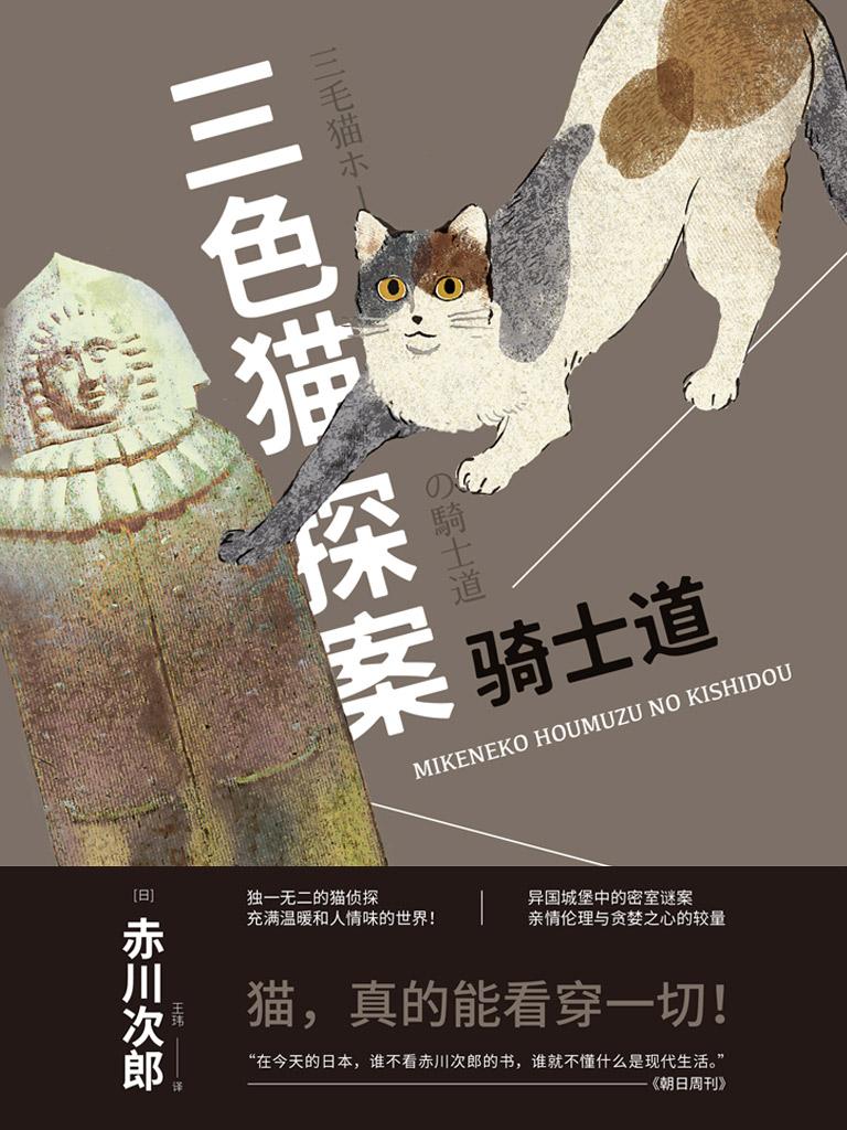 三色猫探案:骑士道