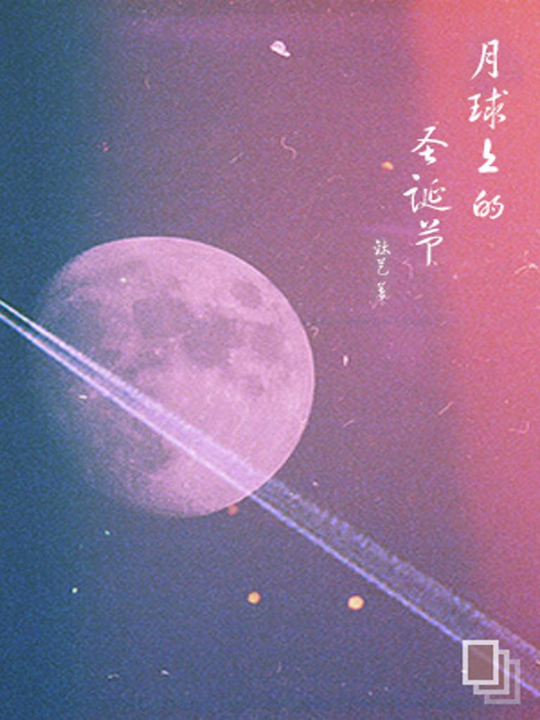 月球上的圣诞节(千种豆瓣高分原创作品·看小说)