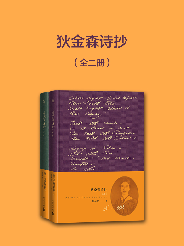 狄金森诗抄(全二册)