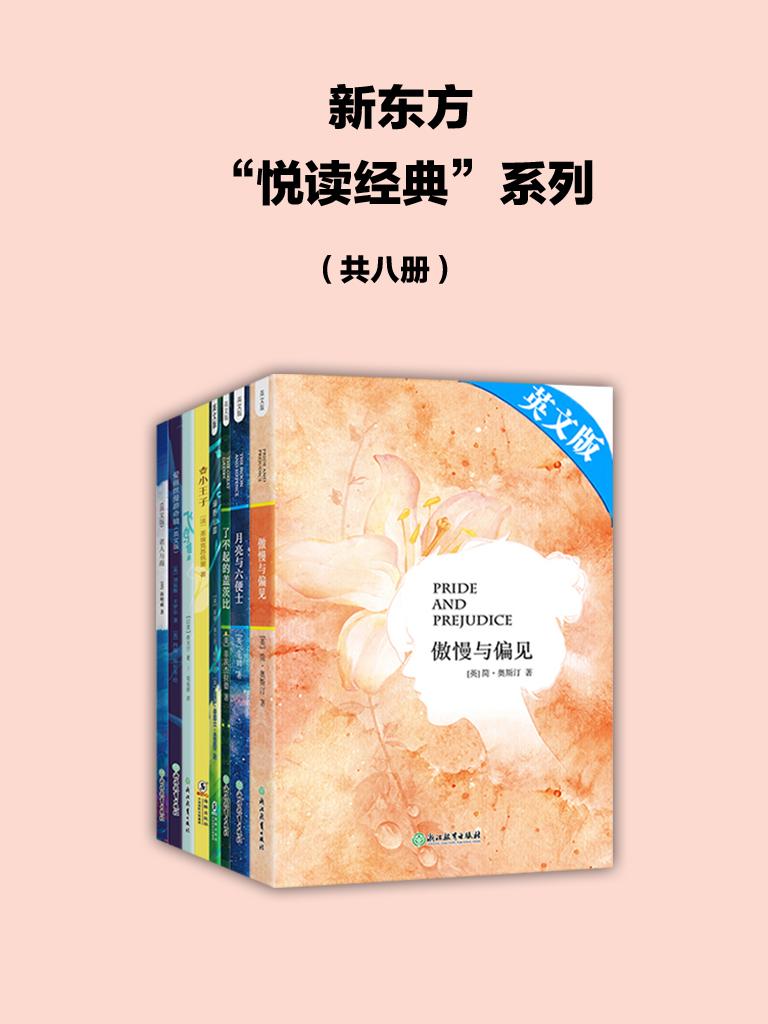 新东方『悦读经典』系列(共八册)