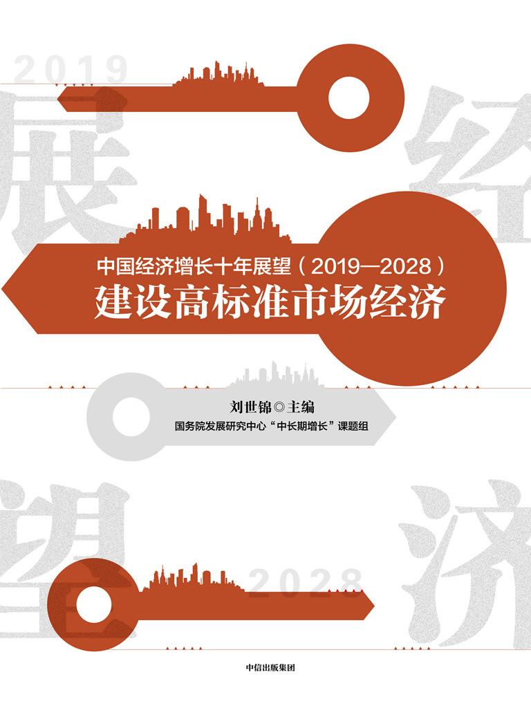 中国经济增长十年展望(2019-2028):建设高标准市场经济