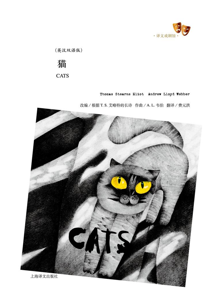 猫(英汉双语版)