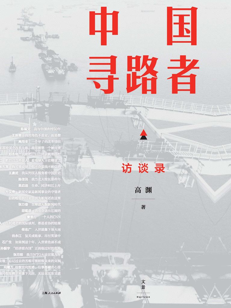 中国寻路者