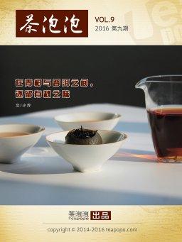 茶泡泡(2016年第9期)