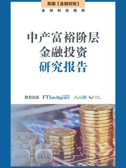 中产富裕阶层金融投资研究报告(英国《金融时报》特辑)