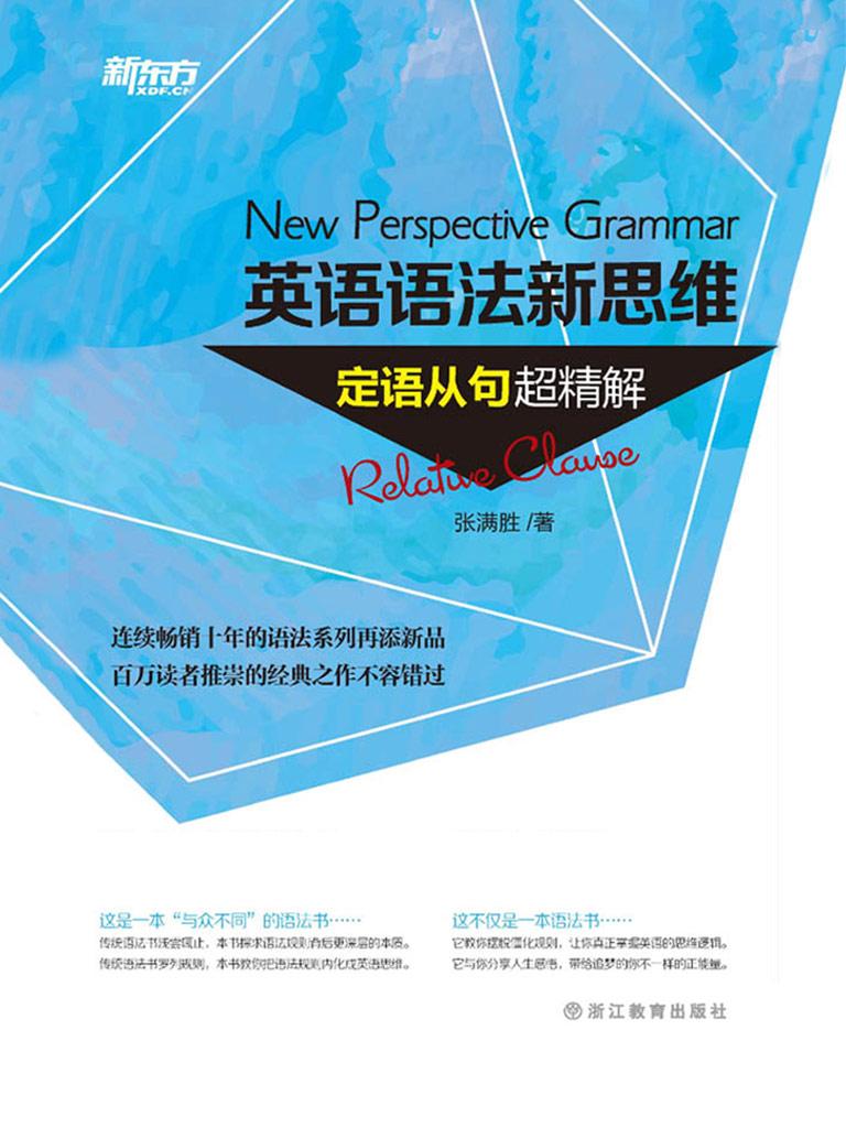 英语语法新思维:定语从句超精解