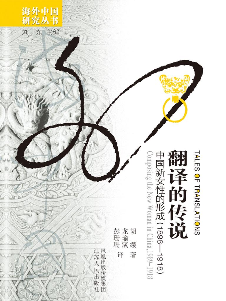 翻译的传说:中国新女性的形成(1898-1918)