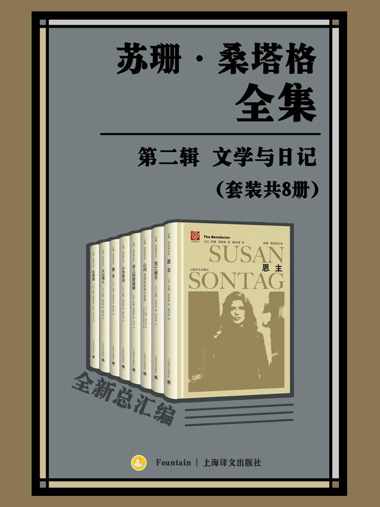 苏珊·桑塔格全集·第二辑(套装共8册)