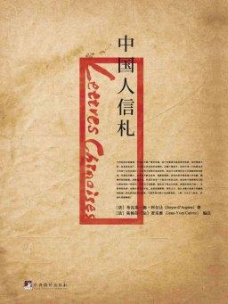 中国人信札