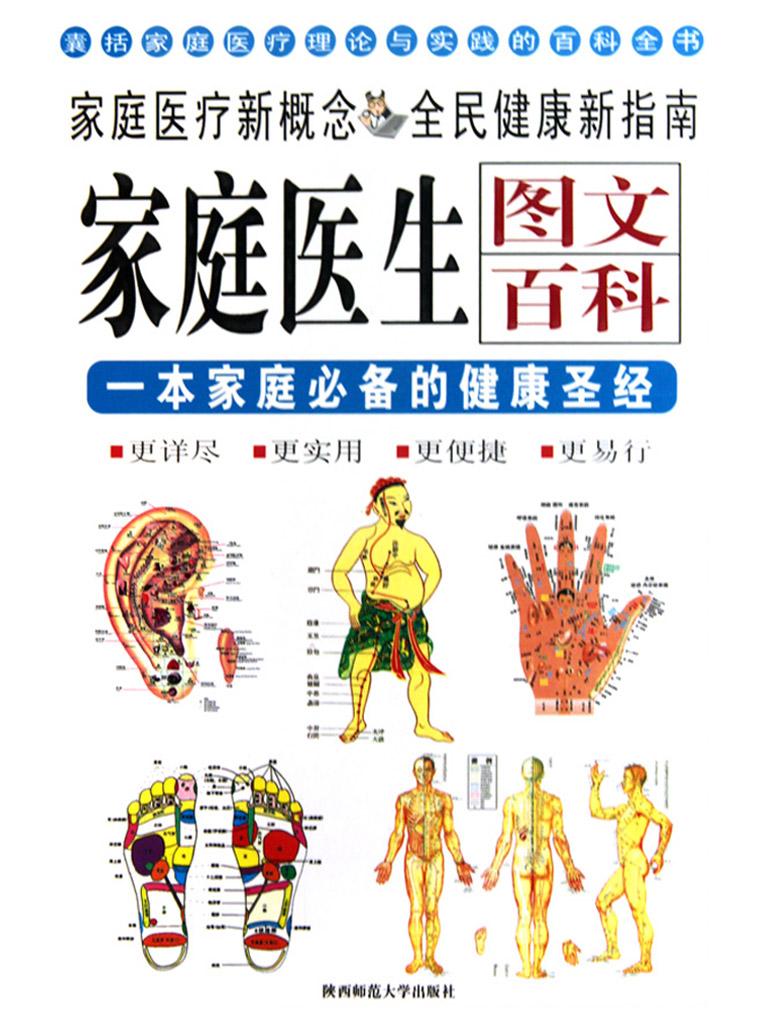 家庭医生图文百科