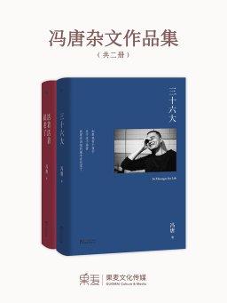 冯唐杂文作品集(共二册)