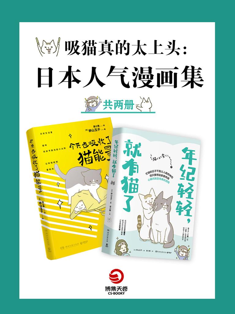 吸猫真的太上头:日本人气漫画集(共二册)