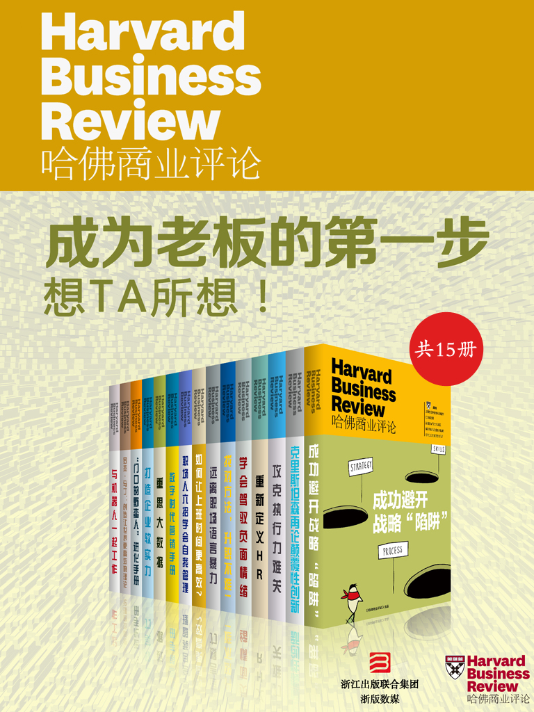 哈佛商业评论·成为老板的第一步:想TA所想!(共15册)