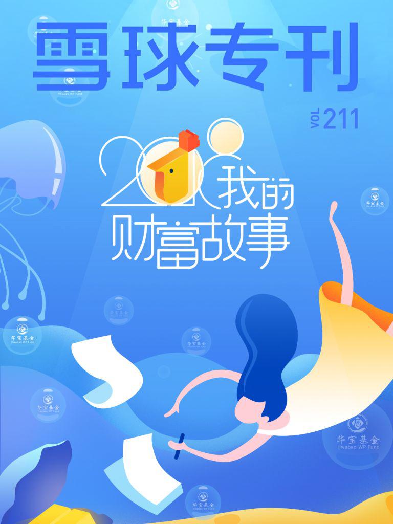 雪球专刊·我的财富故事(第211期)