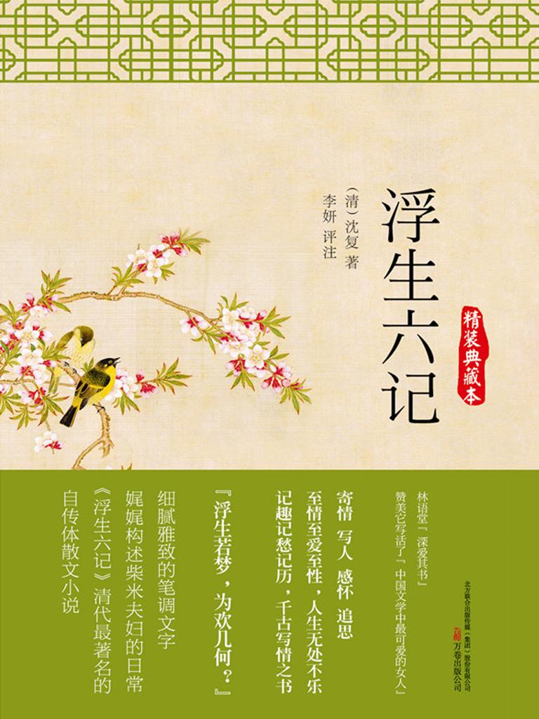 浮生六记(精装典藏本)