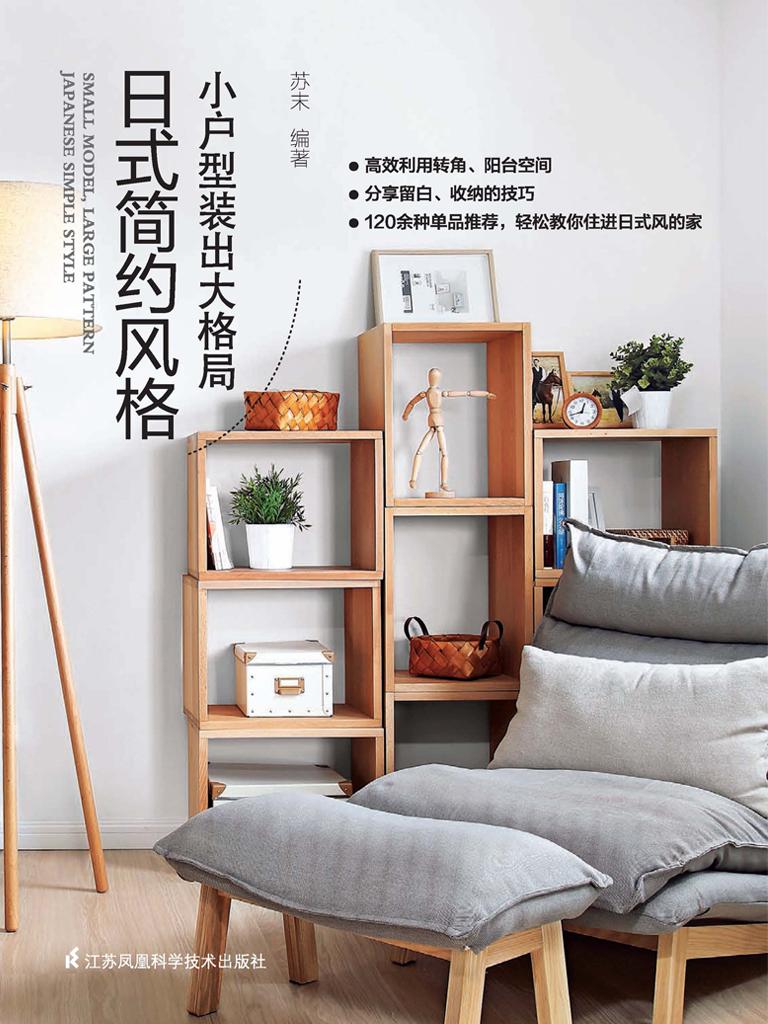 小户型装出大格局:日式简约风格