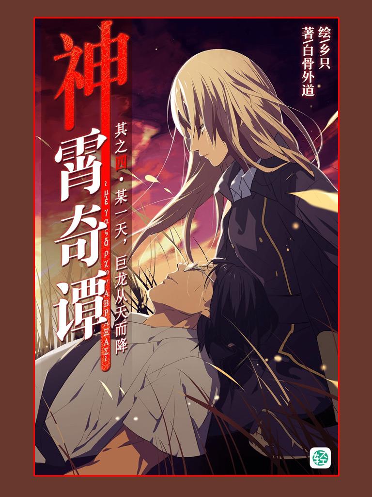 神霄奇谭 Vol.04(轻小说系列)