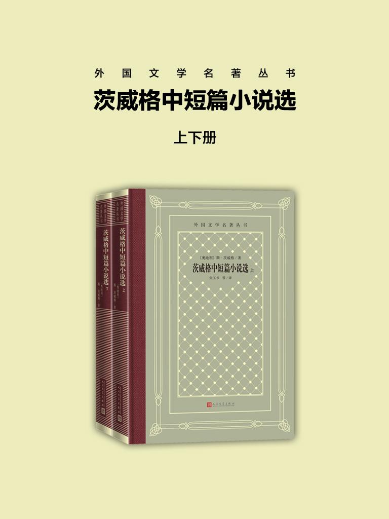 茨威格中短篇小说选:上下(外国文学名著丛书)