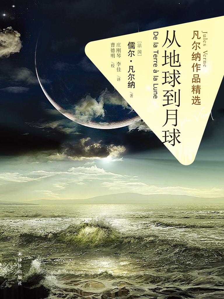 从地球到月球(凡尔纳作品精选)
