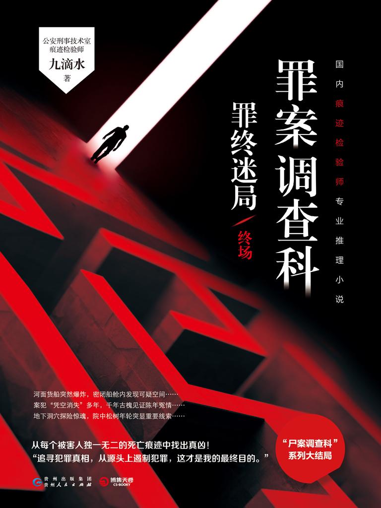 罪案調查科·罪終迷局(終場)