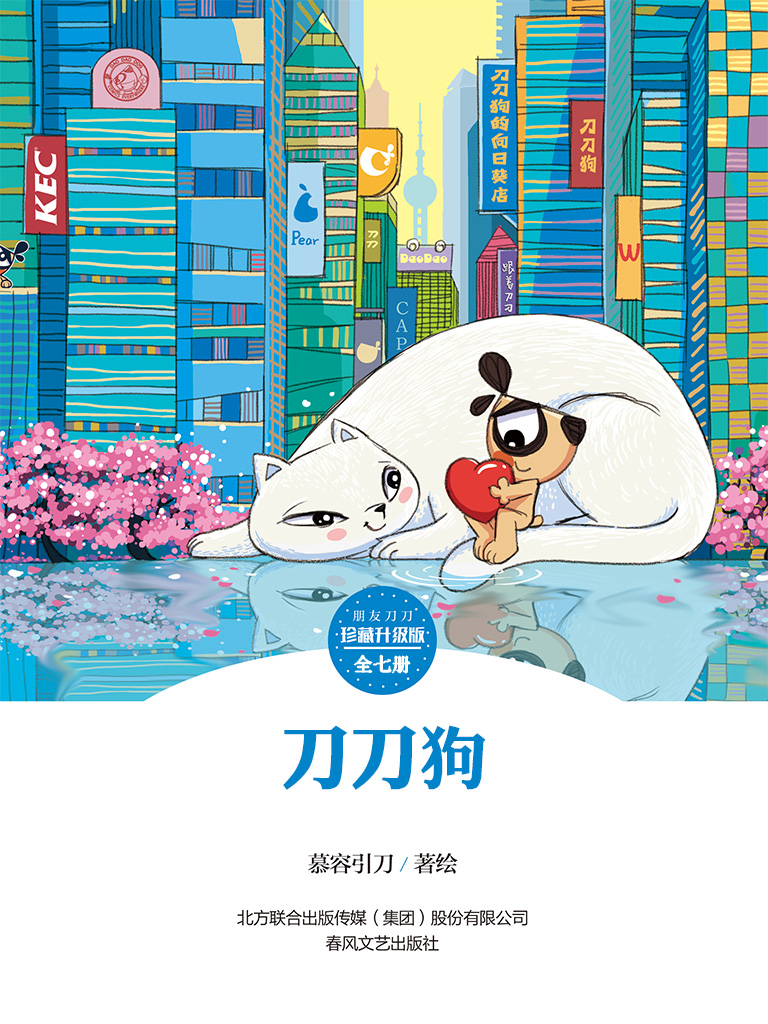 刀刀狗(全七册)