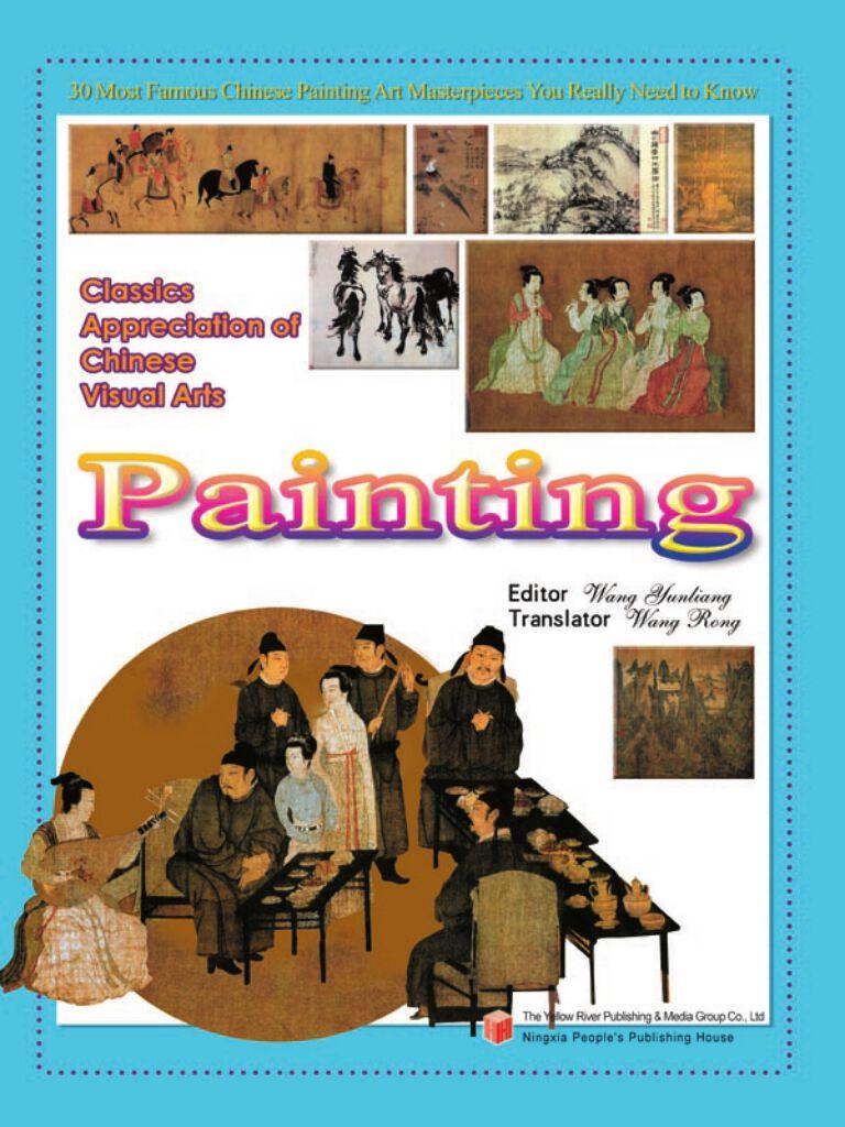 中国视觉艺术经典欣赏:绘画(英文版)