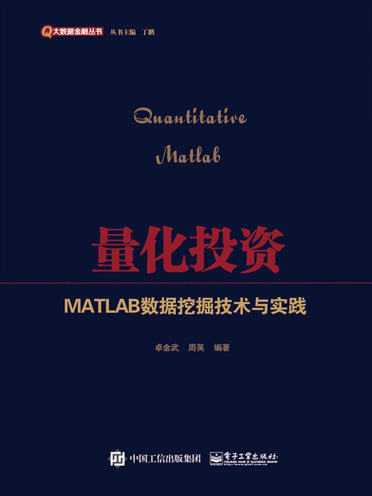 量化投资:MATLAB数据挖掘技术与实践